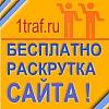 Раскрути сайт бесплатно!