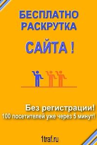 Сайт 1traf.ru